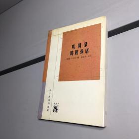 吹网录 欧陂渔话:新世纪万有文库 【一版一印 正版现货   实图拍摄 看图下单】