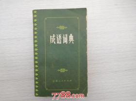 成语词典(江苏人民出版社1982年12月1版2印,扉页有印章等,详见书影)