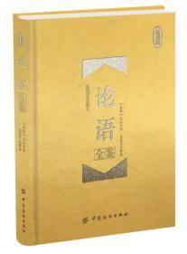 论语全鉴 珍藏版(精装)