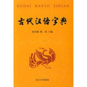 古代漢語字典