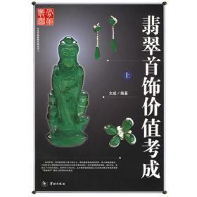 翡翠首饰价值考成(上、下册)——艺术品收藏价值丛书