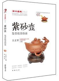 专家解读艺术品鉴赏投资丛书:紫砂壶鉴赏投资指南