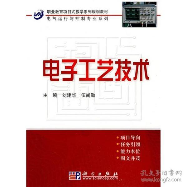 职业教育项目式教学系列规划教材·电气运行与控制专业系列:电子工艺技术