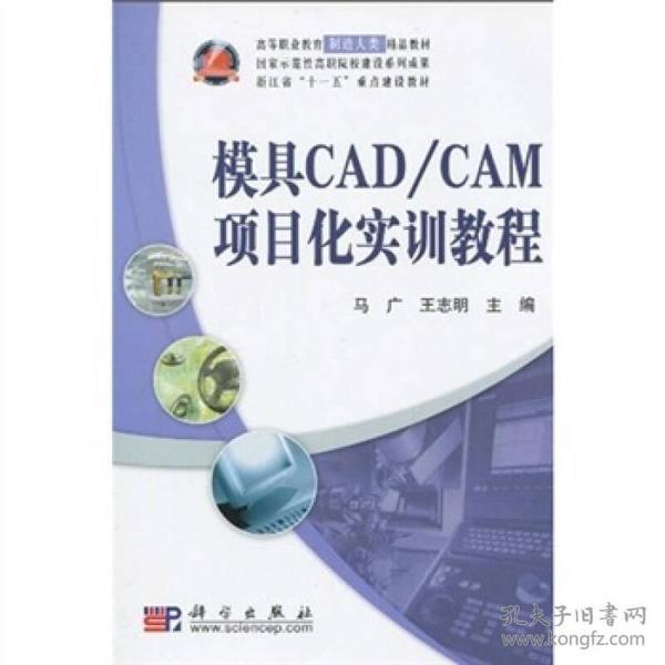 模具CAD:CAM项目化实训教程