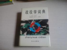 战役学词典