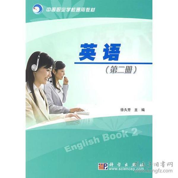 英语(第二册)