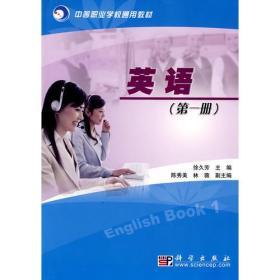 英语(第一册)
