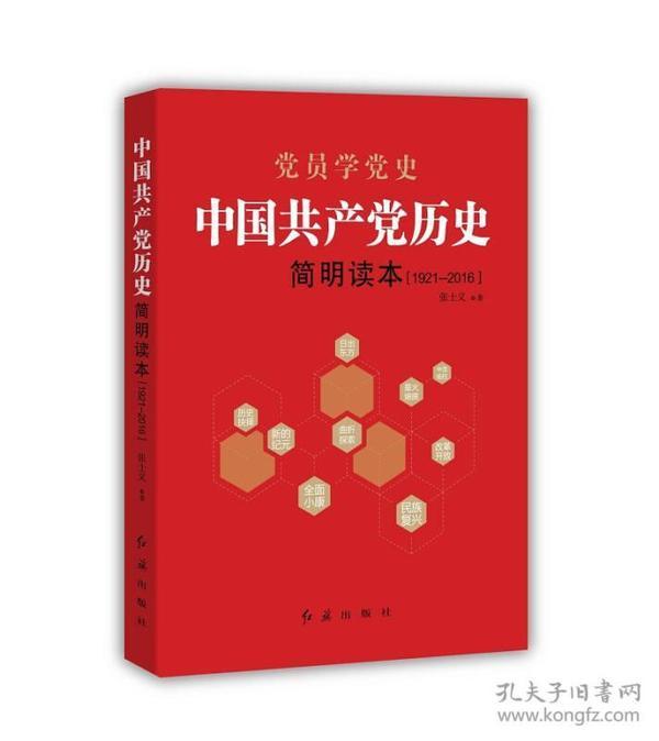97875051418891921-2016-中国共产党历史简明读本