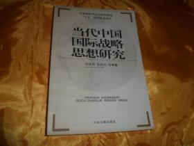 当代中国国际战略思想研究