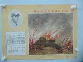 1964年解放军画报初版 英雄挂图1张-邱少云 4开