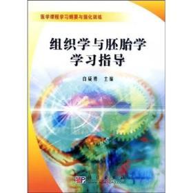 组织学与胚胎学学习指导