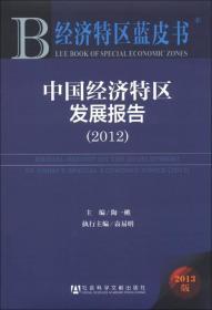 经济特区蓝皮书:中国经济特区发展报告[  2012]