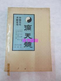 中国古代术数全书:滴天髓