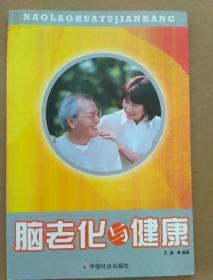 脑老化与健康