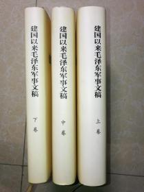 建国以来毛泽东军事文稿(上中下全)未翻阅、精装