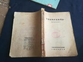 中国植物科属检索表(上)植物分类学报2卷3期单行本 下植物分类学报2卷四期