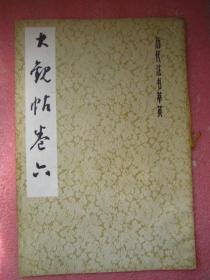 历代法书萃英:大观帖卷六 ( 79年一版一印 ) 品好近新、完整无缺、大开本