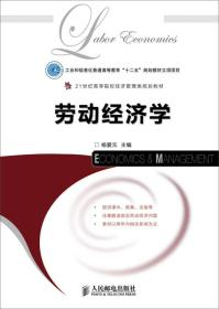 劳动经济学/21世纪高等院校经济管理类规划教材