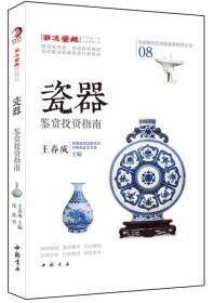 专家解读艺术品鉴赏投资丛书:瓷器鉴赏投资指南