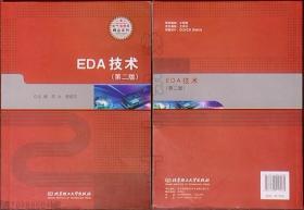 电气信息类精品系列-EDA技术(第二版)