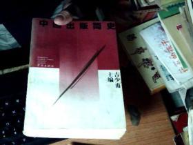 中国出版简史  编者签名       KK6