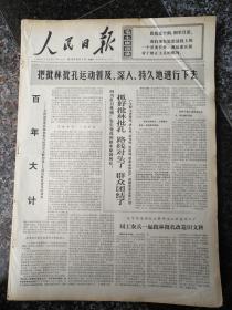 人民日报1711,1974年12月1日,规格4开6版.9品,
