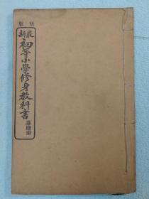 最新初等小学修身教科书(第六册)