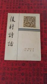 后村诗话   1983年一版一印