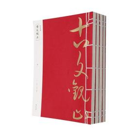线装典藏:古文观止(全四册)