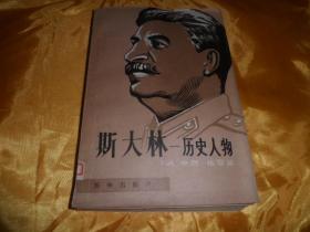 斯大林-历史人物(现代外国政治学术著作选译)