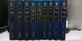 红楼梦、水浒传、西游记、三国演义 9册合售