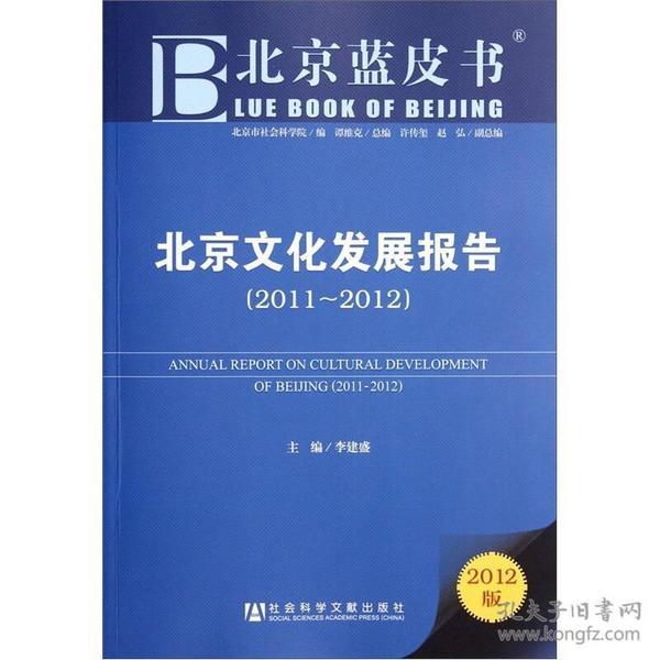 北京文化发展报告(2011-2012)