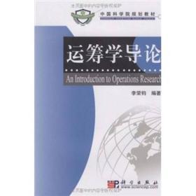 中国科学院规划教材:运筹学导论