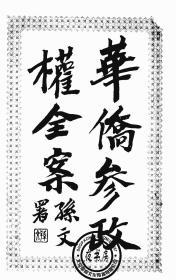 华侨参政权全案-(复印本)