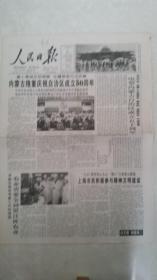 1997年7月21日《人民日报》(内蒙古庆祝自治区成立50周年)