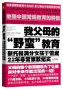 """我父母的""""野蛮""""教育/ 叶秀菊,于世和,于雪崴著/ 江苏人民出版社"""
