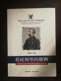 葛底斯堡的雄狮美国南北战争传奇将军张伯伦回忆录