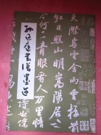 孙过庭书谱墨迹 8开一版一印 、完整无缺、品佳、1990一版一印,