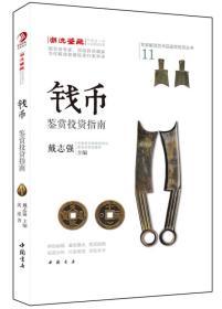 专家解读艺术品鉴赏投资丛书:钱币鉴赏投资指南