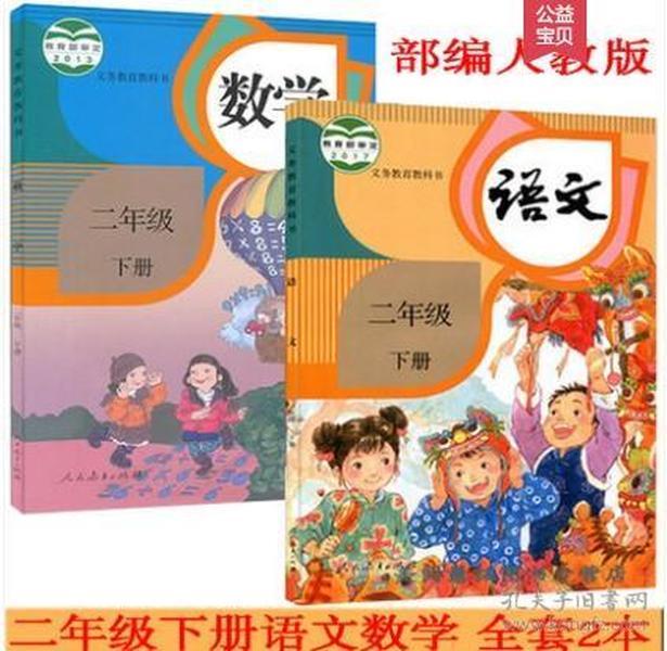 部编教材_部编新版2018使用小学2二年级下册语文数学书课本教材教科书 人教版