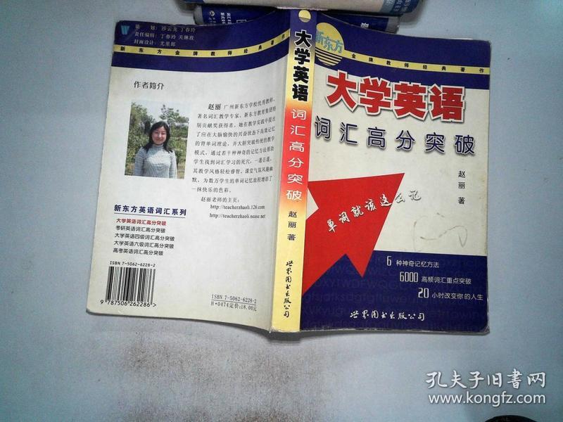 新东方大学英语高分初中v高分日语水平考词汇可以吗图片