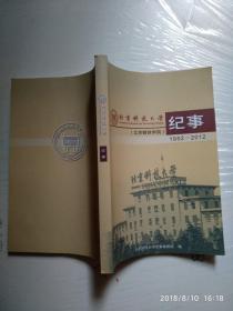 北京科技大学纪事(北京钢铁学院)1952-2012