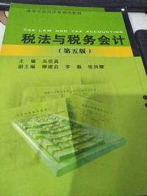 高等学校经济管理类教材:税法与税务会计(第5版)(划线多)