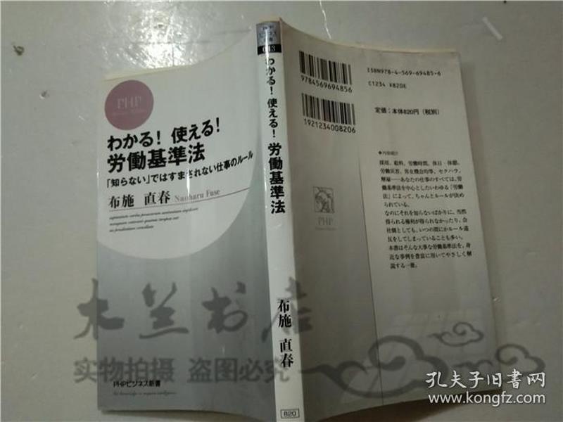 原版日本日文书 わかる!使える!劳动基准法 布施直春 PHP研究所 40开平装