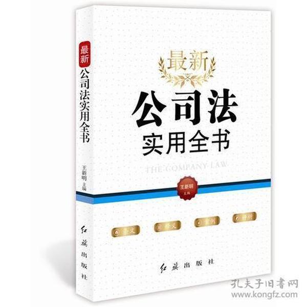 9787505142527最新公司法实用全书