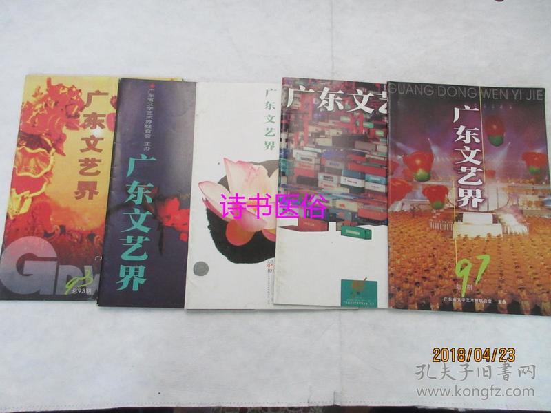广东文艺界<2000年12月至2001年12月 总第93期至97期>5本售 季刊