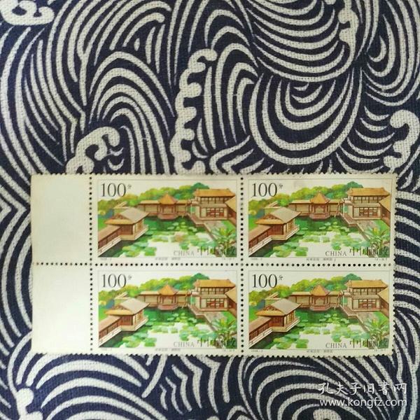 1998年2月 中国邮政 岭南庭院-清晖园 100分