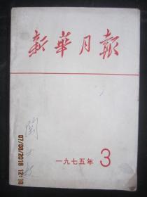 新华月报 1975年第3号【馆藏】