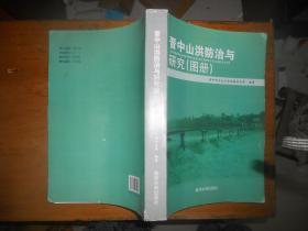 晋中山洪防治与研究 图册