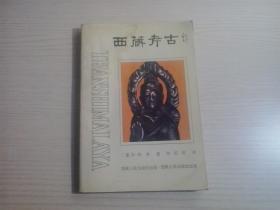 西藏考古(受水)